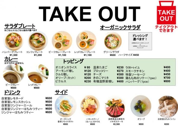 TAKEOUTmenu_yoomi-768x543