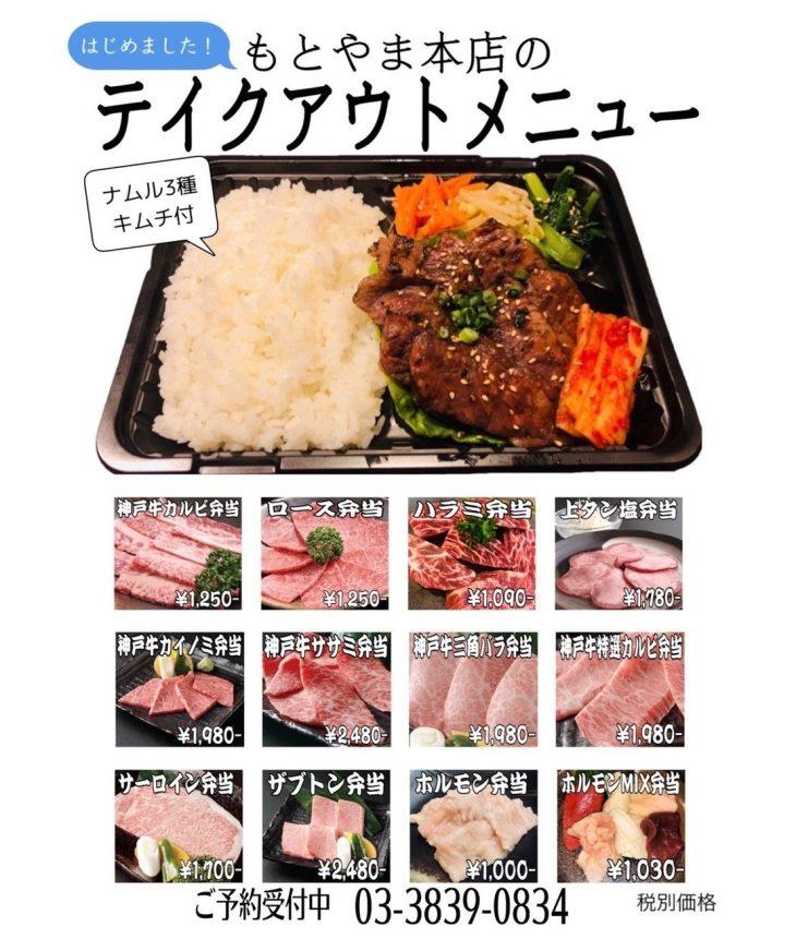 motoyama_bento