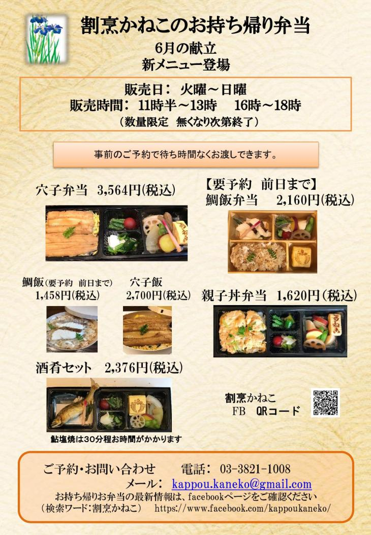 _takeout menu1
