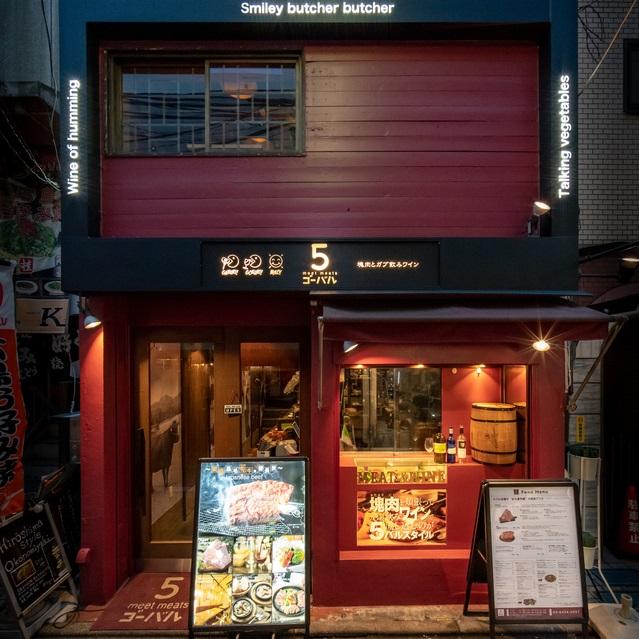 Meet Meats 5バル 中野店の外観