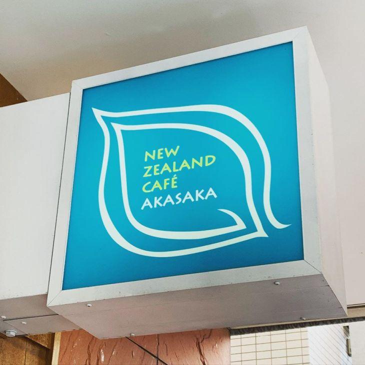 NEW ZEALAND CAFE AKASAKAの外観