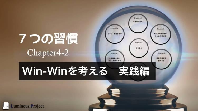 【7つの習慣】Chapter4-2 Win-Winを考える 実践編