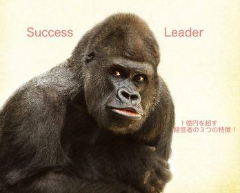1億円を超す経営者の3つの特徴!|【起業するには,起業失敗,学ぶ】