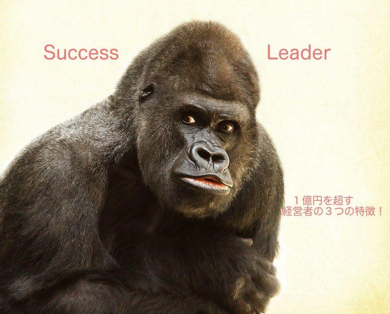 1億円を超す経営者の3つの特徴! 【起業するには,起業失敗,学ぶ】