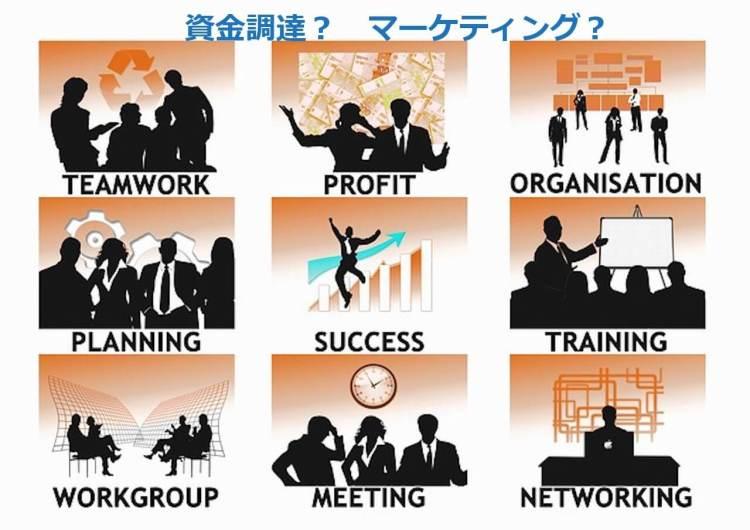 資金調達とマーケティングは比例する?|【起業するには,起業失敗,学ぶ】