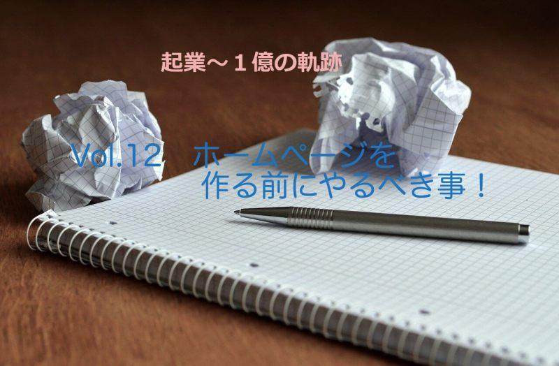 【Vol.12】ホームページを作る前にやるべき事!|【起業するには,起業失敗,学ぶ】