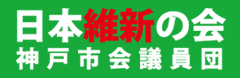 日本維新の会 神戸市会議員団