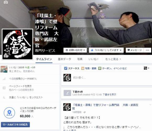 武居左官 Facebookページ