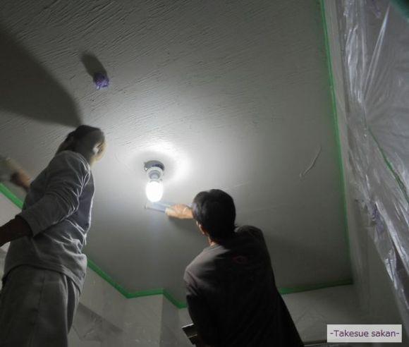 マンション 洋室天井の珪藻土塗り