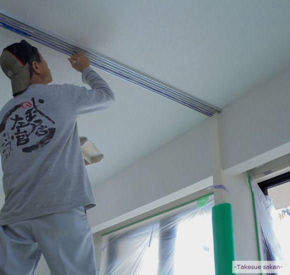 リビングダイニング天井 珪藻土塗り替え