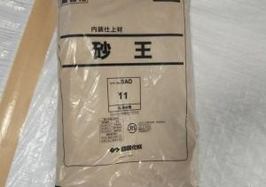 砂王No.11