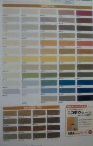 四国化成の珪藻土の色見本