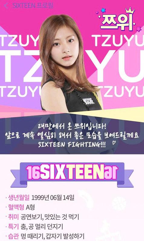 TWICE メンバー ツウィ-1