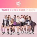 TWICE公式ファンクラブONCE募集