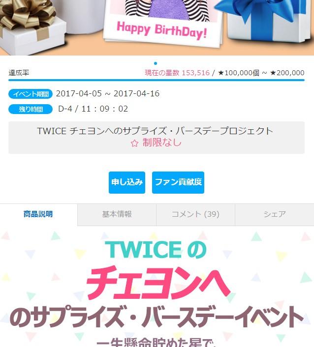 TWICE チェヨン 誕生日