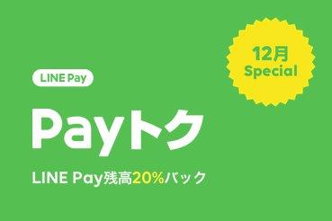 LINE Payで20%還元を受けるには?制限に注意!ポイント付与は2月!