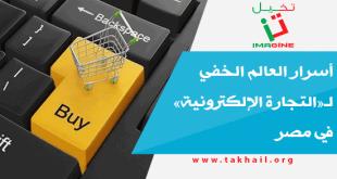 أسرار العالم الخفي لـ«التجارة الإلكترونية» في مصر