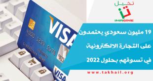 19 مليون سعودي يعتمدون على التجارة الالكترونية في تسوقهم بحلول 2022