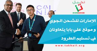 الإمارات للشحن الجوي و موقع علي بابا يتعاونان في تسليم الطرود