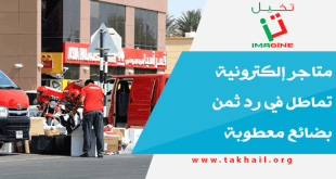 متاجر إلكترونية تماطل في رد ثمن بضائع معطوبة