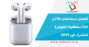 أفضل سماعات الأذن اللاسلكية المتوفرة للشراء في 2019