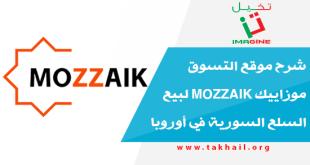 شرح موقع التسوق موزاييك Mozzaik لبيع السلع السورية في أوروبا