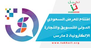 افتتاح المعرض السعودي الدولي للتسويق والتجارة الإلكترونية 2 مارس