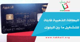 البطاقة الذهبية قابلة للتشغيل ما بين البنوك