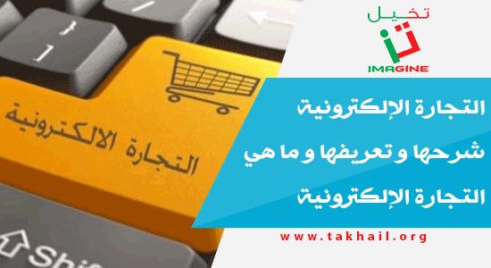 التجارة الإلكترونية شرحها و تعريفها و ما هي التجارة الإلكترونية