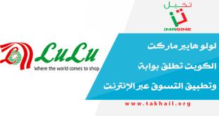 لولو هايبر ماركت الكويت تطلق بوابة وتطبيق التسوق عبر الإنترنت