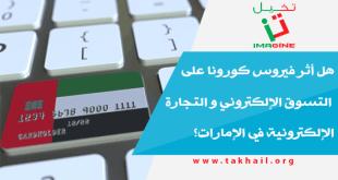 هل أثر فيروس كورونا على التسوق الإلكتروني و التجارة الإلكترونية في الإمارات؟