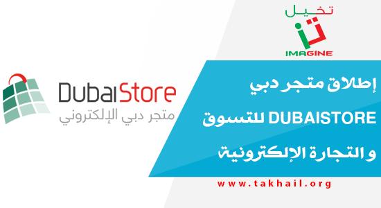 إطلاق متجر دبي dubaistore للتسوق و التجارة الإلكترونية