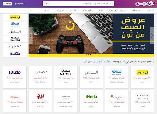 تعرّفوا على موقع الكوبون السعودي أشهر مواقع الكوبونات العربية1