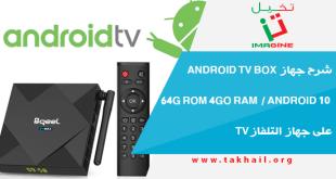 شرح جهاز اندرويد تي في بوكس Android Tv box 64g rom 4go ram / Android 10