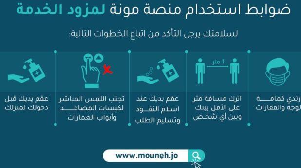 منصة مونة mouna الأردن للتسوق الإلكتروني1