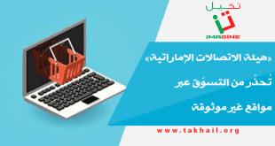 «هيئة الاتصالات الإماراتية» تُحذّر من التسوّق عبر مواقع غير موثوقة