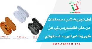 أوّل تجربة شراء سماعات من علي اكسبرس في عزّ كورونا عبر البريد السعودي