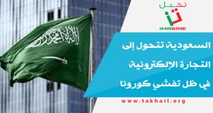 السعودية تتحول إلى التجارة الإلكترونية في ظل تفشي كورونا