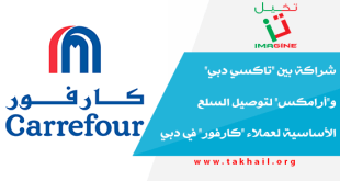 """شراكة بين """"تاكسي دبي"""" و""""أرامكس"""" لتوصيل السلع الأساسية لعملاء """"كارفور"""" في دبي"""
