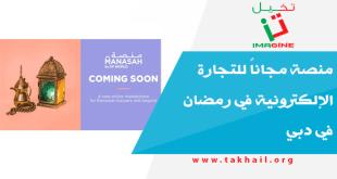 منصة مجاناً للتجارة الإلكترونية في رمضان في دبي