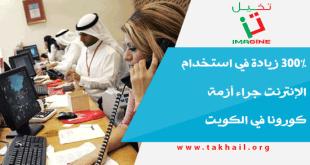 300% زيادة في استخدام الإنترنت جراء أزمة كورونا في الكويت