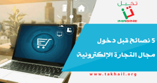 5 نصائح قبل دخول مجال التجارة الإلكترونية