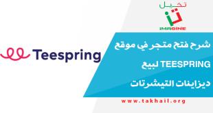 شرح فتح متجر في موقع Teespring لبيع ديزاينات التيشرتات