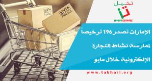 الإمارات تصدر 196 ترخيصاً لممارسة نشاط التجارة الإلكترونية خلال مايو