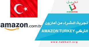 تجربة الشراء من أمازون التركي Amazon Turkey