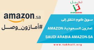 سوق كوم انتقل إلى امازون السعودية Amazon saudi arabia Amazon.sa