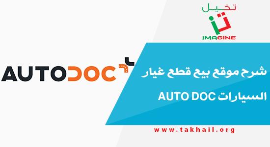 شرح موقع بيع قطع غيار السيارات Auto Doc