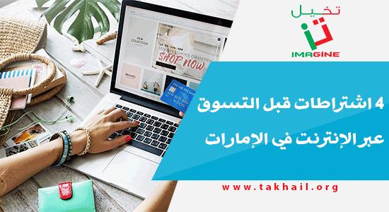 4 اشتراطات قبل التسوق عبر الإنترنت في الإمارات
