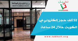 52 ألف حجز إلكتروني في الكويت خلال 24 ساعة
