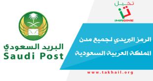 الرمز البريدي لجميع مدن المملكة العربية السعودية